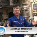 Александр Самокутяев