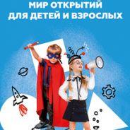 КидСпейс. Мир открытий для детей и взрослых