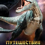 Путешествие к динозаврам (Ивантеевка)