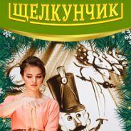 Новогоднее песочное шоу «Щелкунчик» с живой музыкой и чтецами