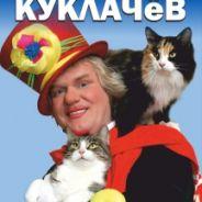 Юрий Куклачёв (Лобня)