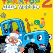 Синий трактор Деда Мороза 2
