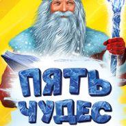 «ПЯТЬ ЧУДЕС ДЕДА МОРОЗА» Игровое шоу онлайн