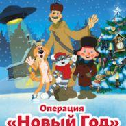 Операция «Новый год» в Простоквашино