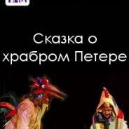 """Н. Воронов, В. Ольшанский """"Сказка о храбром Петере"""""""