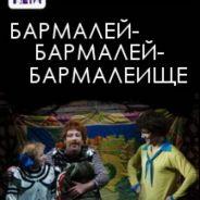 БАРМАЛЕЙ-БАРМАЛЕЙ-БАРМАЛЕИЩЕ.По сказкам К.Чуковского