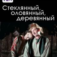"""В.Ольшанский """"СТЕКЛЯННЫЙ, ОЛОВЯННЫЙ, ДЕРЕВЯННЫЙ"""""""