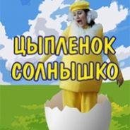 Цыпленок Солнышко