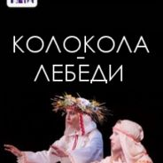 "И.Карнаухова,Л.Браусевич ""Колокола-лебеди"""