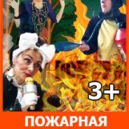 Пожарная команда. Интерактивный спектакль о правилах поведения в экстремальных ситуациях