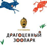 """Экскурсия """"Драгоценный зоопарк"""" (Музей Фаберже)"""
