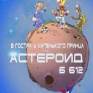 В гостях у маленького принца или Астероид Б- 612