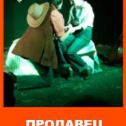 Продавец дождя, Н. Ричард Нэш