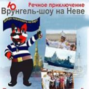 """""""Врунгель-шоу на Неве"""""""