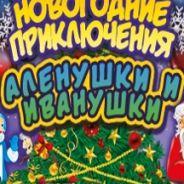 Новогодние приключения Аленушки и Иванушки