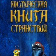 Космическая книга странствий