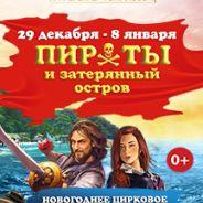 Новогоднее цирковое спортивное шоу «Пираты и затерянный остров»