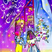 """""""Сказки Зимней Луны"""" - спектакль-фантазия для всей семьи"""