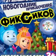 """Новый год для малышей """"Новогодние приключения фиксиков"""""""