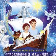 Рождественская сказка «Серебряный Мальчик». Зона подарков