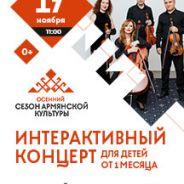 Концерт струнного ансамбля NOYAN. Интерактивный детский концерт
