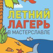 Мастерславль. Летний городской лагерь
