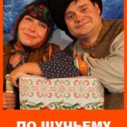 По Щучьему веленью. Русская народная сказка