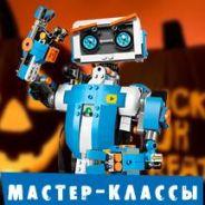 "Мастер-класс по робототехнике ""Робо-Хеллоуин"""