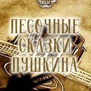 Песочные сказки Пушкина
