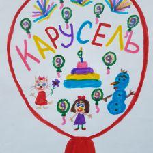 Алина Исмайлова в конкурсе «День Рождения телеканала «Карусель»! Нам 9 лет!»