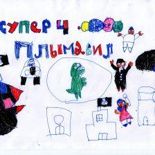 Глеб Евгеньевич Мезенцев в конкурсе «Вселенная Playmobil»