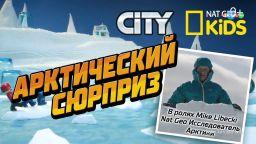 Что делать, когда встречаешься полярным медведем лицом к лицу – LEGO City и National Geographic