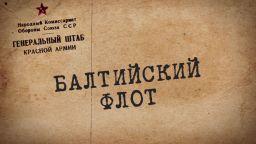 Путь к Великой Победе. Выпуск 53. Балтийский флот