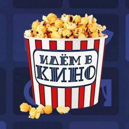 Идём в кино! Сезон 2