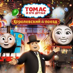 Томас и его друзья. Королевский поезд