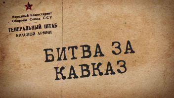 Путь к Великой Победе. Выпуск 7. Битва за Кавказ