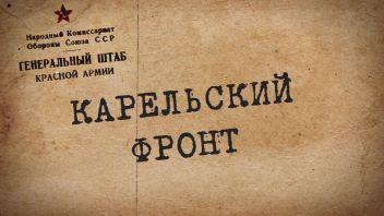 Путь к Великой Победе. Выпуск 48. Карельский фронт