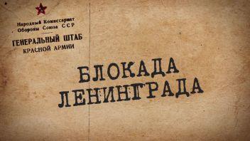 Путь к Великой Победе. Выпуск 24. Блокада Ленинграда