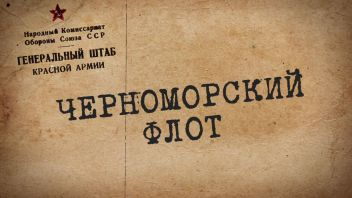 Путь к Великой Победе. Выпуск 23. Черноморский флот