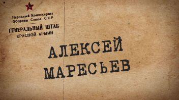 Путь к Великой Победе. Выпуск 17. Алексей Маресьев