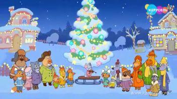 Новогодняя песенка из м/с «Оранжевая корова»