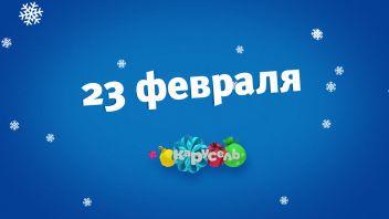23 февраля на канале Карусель
