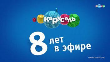 День рождения телеканала «Карусель». 8 лет в эфире