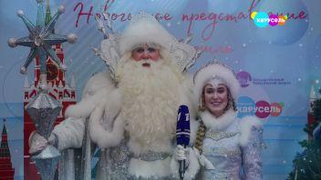 Дед Мороз и Снегурочка поздравляют телеканал «Карусель» с Новым годом