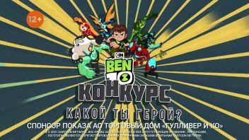 Телеканал «Карусель» и BEN10 объявляют новый конкурс «Какой ты герой?»