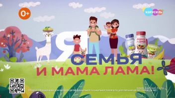 Конкурс «Я, семья и МАМА ЛАМА!»