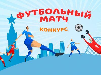 Объявлены победители конкурса «Футбольный матч»