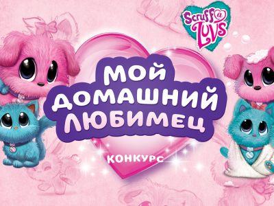 Объявлены победители конкурса «Мой домашний любимец»