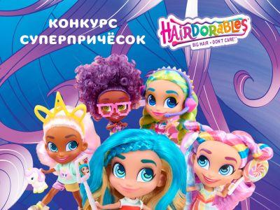 Объявлены победители конкурса суперпричёсок Hairdorables