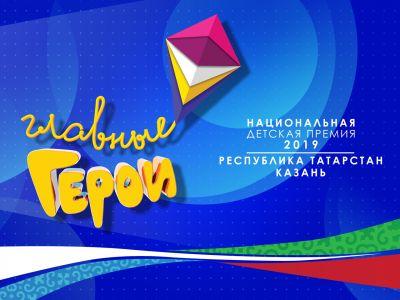 Телеканал «Карусель» представляет Национальную детскую премию «Главные герои-2019»